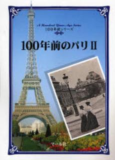 100年前のパリ〈2〉