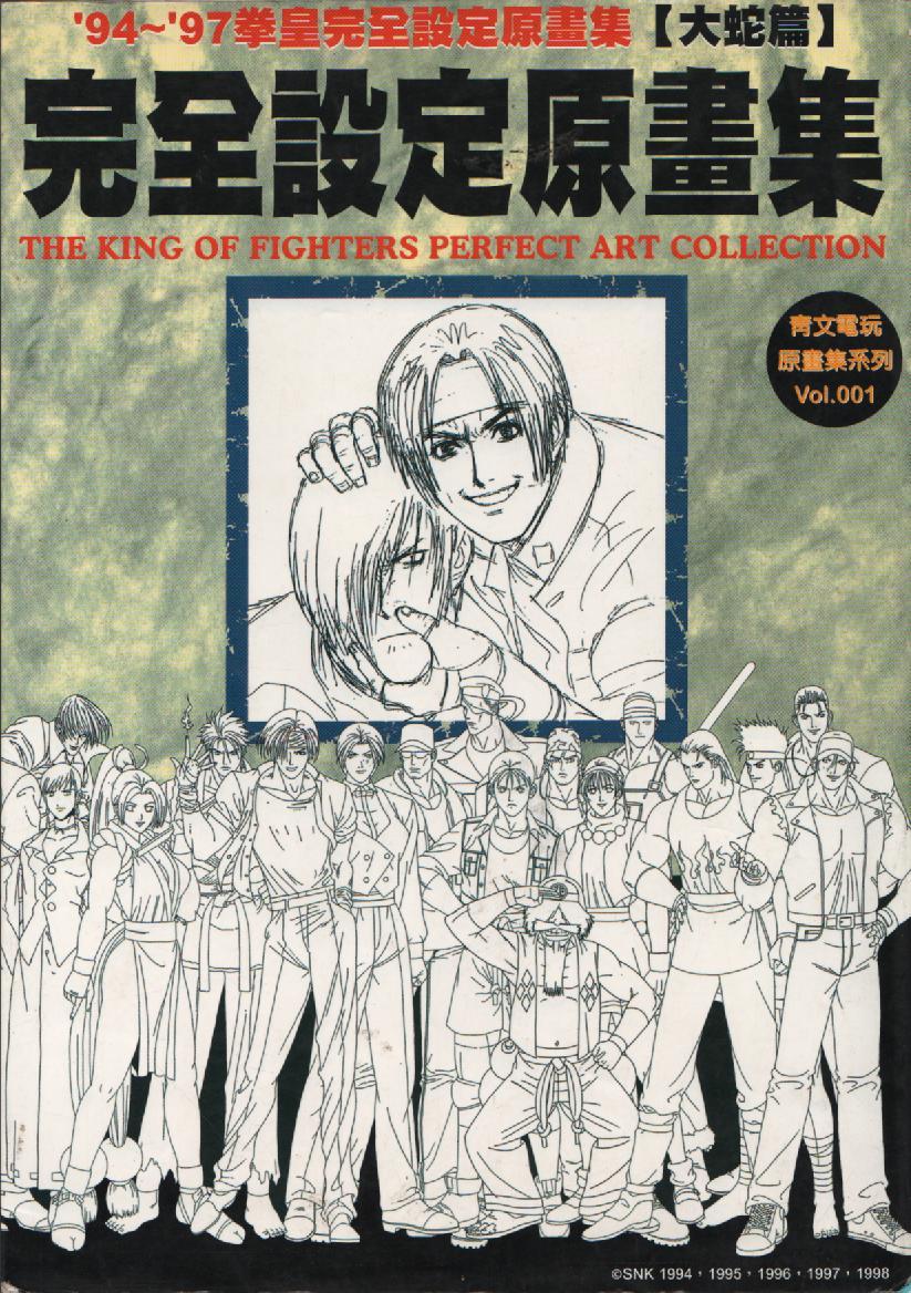 '94~'97拳皇完全設定原畫集大蛇篇