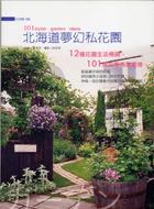 北海道夢幻私花園