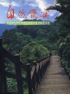 自然饗宴: 天望崎自然教學園區動植物資源解說手冊