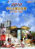 2010中小企業白皮書