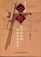 當代台灣地區宗教類非營利組織的轉型與發展