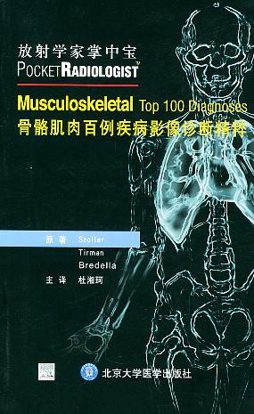 骨骼肌肉百例疾病影像诊断精粹
