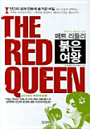 THE RED QUEEN(매트 리들리)(양장본 HardCover)