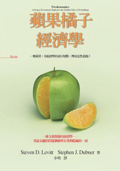 蘋果橘子經濟�...