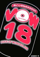 VOW(バウ)18