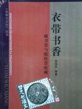 衣带书香(藏书票与版权票收藏)