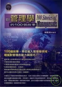 關於管理學的100個故事
