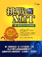 挑戰MIT