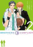 BROTHERS CONFLICT 2