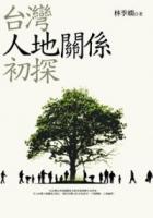 台灣人地關係初探