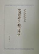 中国読書人の政治と文学