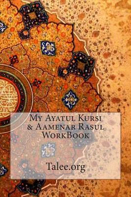 My Ayatul Kursi & Aa...