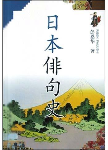 日本俳句史