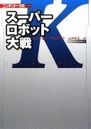 スーパーロボット大戦Kパーフェクトガイド