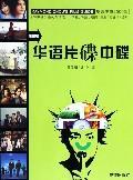 华语片碟中碟
