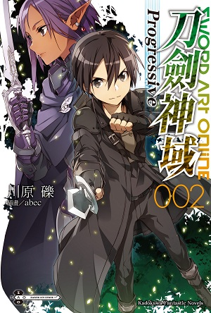 Sword Art Online 刀劍神域 Progressive 2