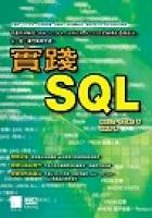 實踐SQL