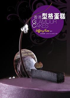 香港型格蛋糕
