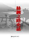 絲綢之路史話