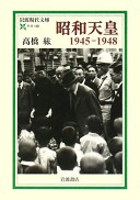 昭和天皇 1945-1948