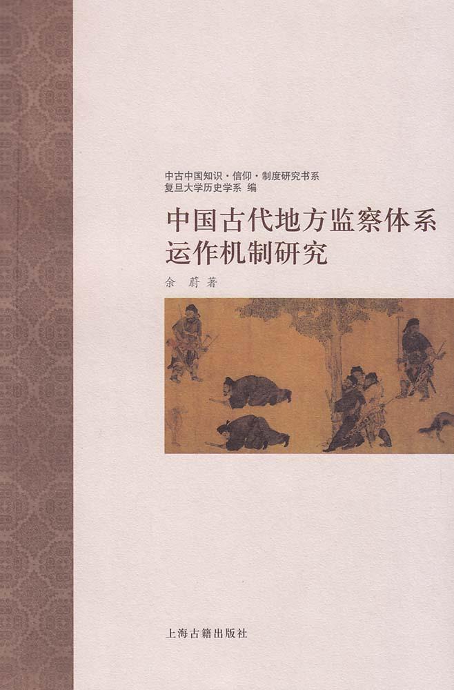 中国古代地方监察体系运作机制研究