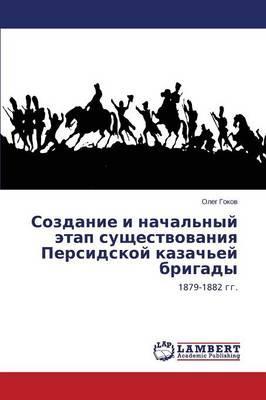Sozdanie i nachal'nyy etap sushchestvovaniya Persidskoy kazach'ey brigady