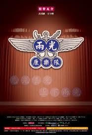 相聲瓦舍/ 兩光康樂隊 (DVD+2CD)