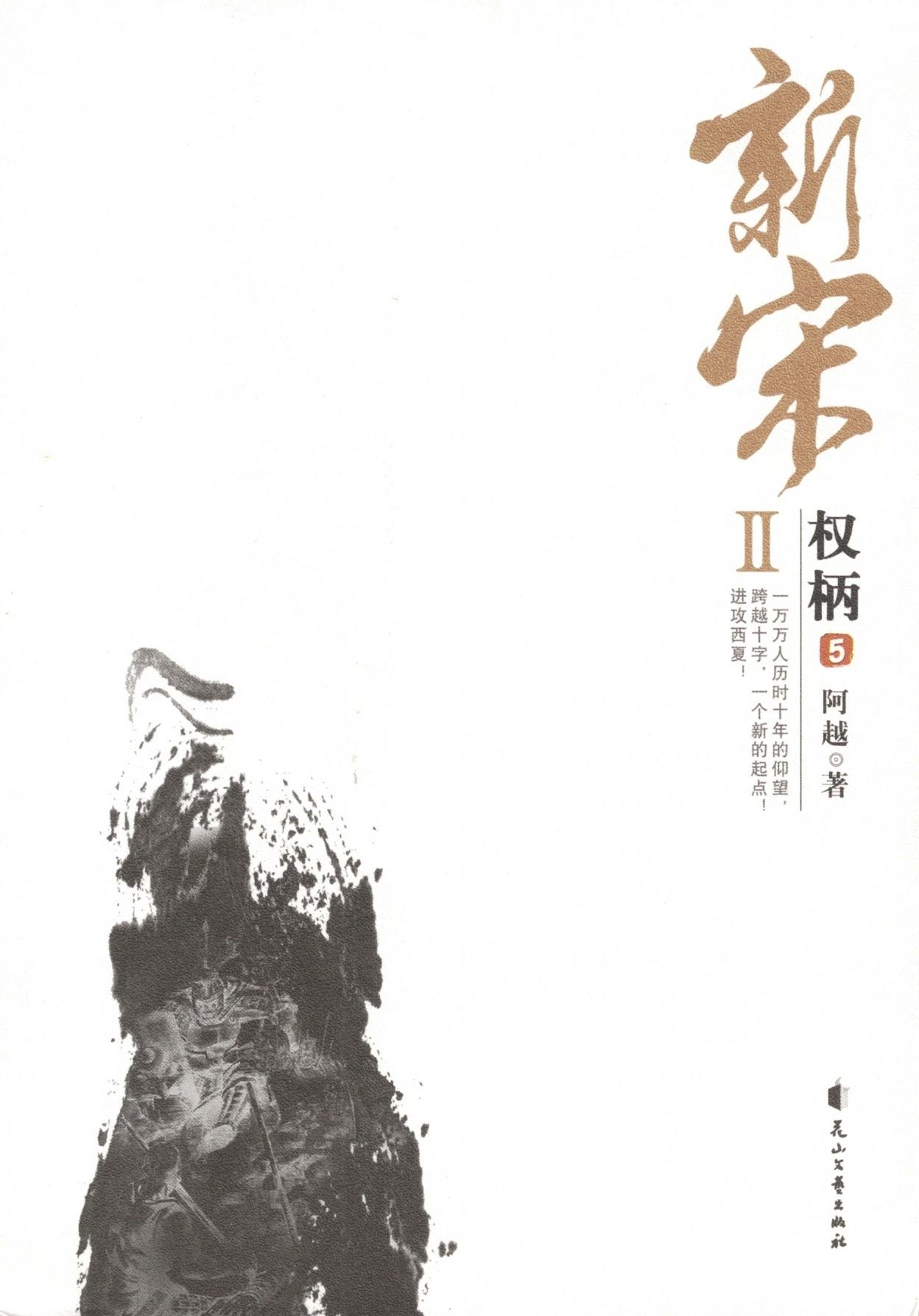 新宋Ⅱ·权柄5