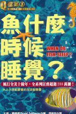 魚什麼時候睡覺?