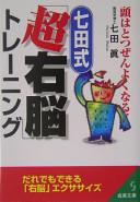 七田式「超右脳」トレーニング