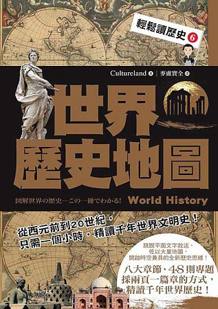 輕鬆讀歷史(6)
