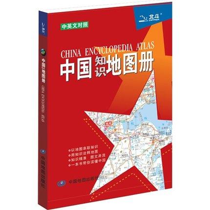 中國知識地圖冊