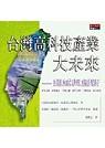 台灣高科技產業大未來