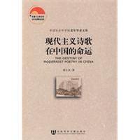 现代主义诗歌在中国的命运