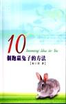 10個跑贏兔子的方法