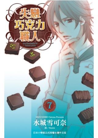 失戀巧克力職�...