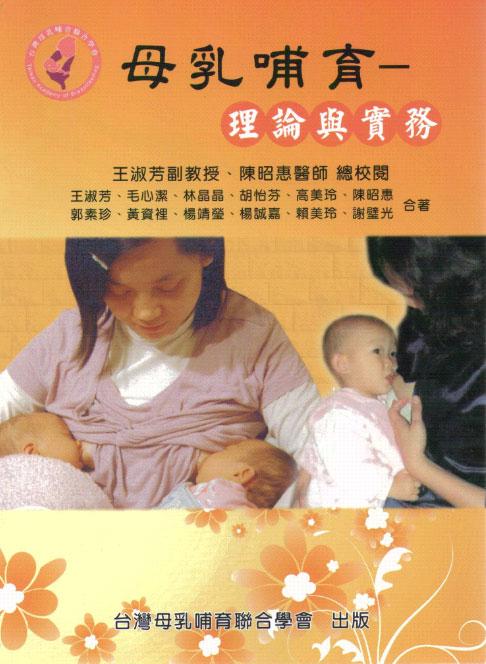 母乳哺育-理論與實務