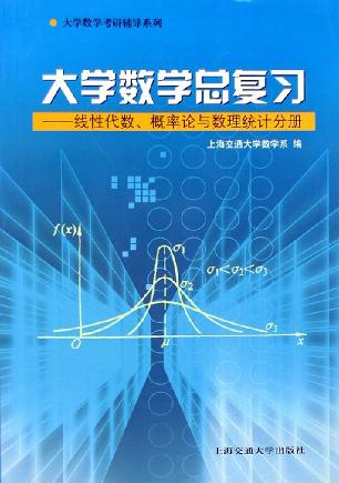 大学数学总复习―线性代数、概率论与数理统计分册