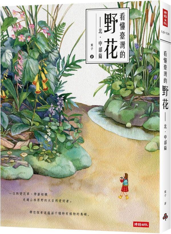 看懂臺灣的野花