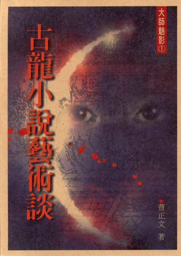 古龍小說藝術談