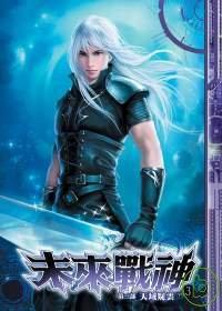 未來戰神第二部03