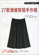 27款清瘦穿搭手作裙