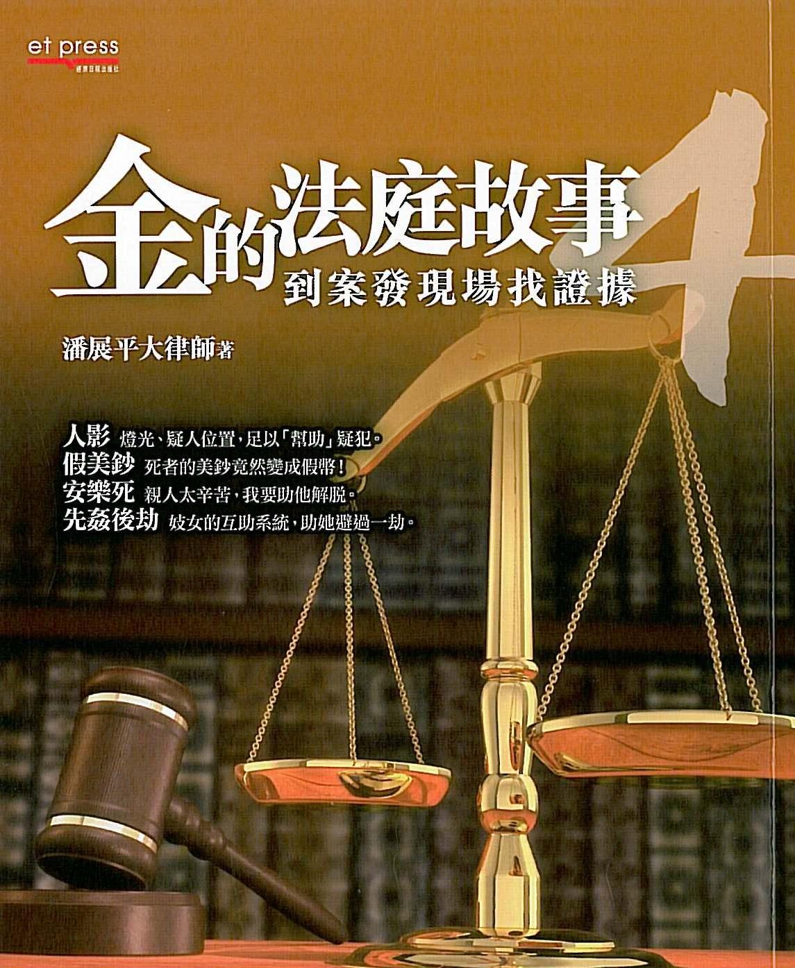 金的法庭故事4──到案發現場找證據