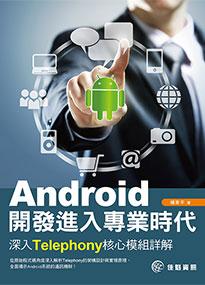 Android 開發進入專業時代