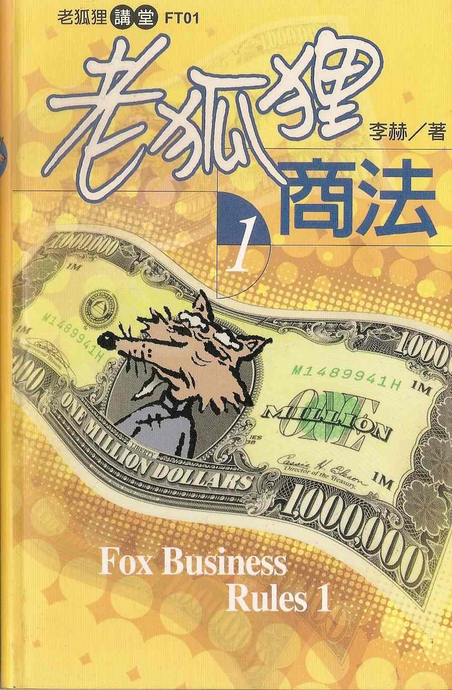 老狐狸商法 1
