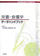 栄養・食糧学データハンドブック