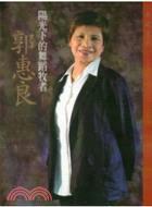 陽光下的舞蹈牧者-郭惠良
