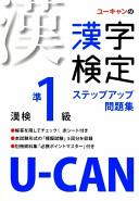 U‐CANの漢字検定準1級ステップアップ問題集