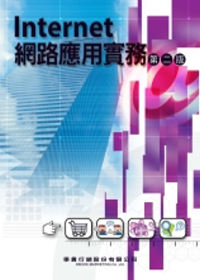 Internet網路應用實務(第二版)(附1CD)